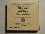 Сигареты Прима г. Киев фото 2