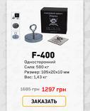 Поисковый магнит Пират F400 (Made in Poland) Гарантия!, фото №2