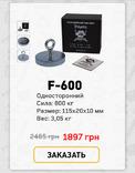 Поисковый магнит Пират F600 (Made in Poland) Гарантия!, фото №2