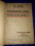 1913 Революционный период русской истории, фото №7