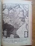 Шелухин  Україна - назва нашої землі з найдавніших часів, фото №8