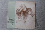 Пластинка. Музыка в жизни В. И. Ленина, фото №2