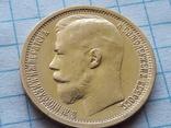 15 руб. 1897 г. photo 2
