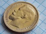 15 руб. 1897 г. photo 3