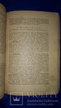 1943 Священная история Ветхого и Нового Завета, фото №5