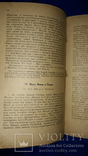1943 Священная история Ветхого и Нового Завета, фото №6
