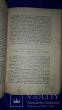 1943 Священная история Ветхого и Нового Завета, фото №7