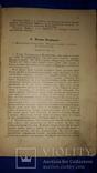 1943 Священная история Ветхого и Нового Завета, фото №8