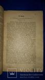 1943 Священная история Ветхого и Нового Завета, фото №9