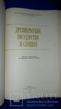 1983 Древнерусское государство и славяне - 3300 экз, фото №9