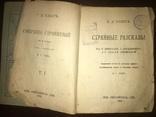 1909 Странные рассказы Г. Уэллса, фото №2