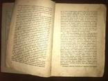 1909 Странные рассказы Г. Уэллса, фото №4