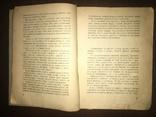 1909 Странные рассказы Г. Уэллса, фото №5