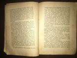 1909 Странные рассказы Г. Уэллса, фото №6