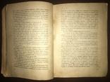 1909 Странные рассказы Г. Уэллса, фото №7