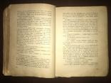 1909 Странные рассказы Г. Уэллса, фото №8