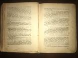 1909 Странные рассказы Г. Уэллса, фото №9