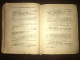 1909 Странные рассказы Г. Уэллса, фото №10
