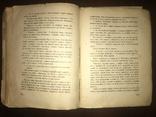 1909 Странные рассказы Г. Уэллса, фото №11