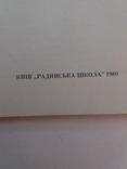 """Бєлокурова """"Як навчитися шити"""" 1980р., фото №4"""