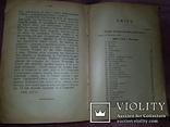 Твори А. Метлинського і М. Костомарова. 1914 р. Львів., фото №7
