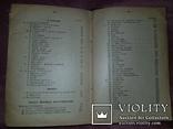 Твори А. Метлинського і М. Костомарова. 1914 р. Львів., фото №8