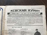 1928 Женский журнал, фото №3