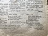 1928 Женский журнал, фото №5