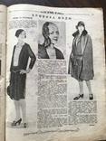 1928 Женский журнал, фото №9