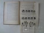 1912 Книга начальника уголовного розыска с автографом автора
