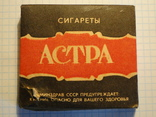 Сигареты Астра г. Рига