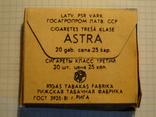 Сигареты Астра г. Рига фото 2