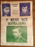Киноафиша 1979г, фото №2