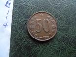 50 геллеров  1971  Чехословакия   ($1.1.7) ~, фото №4