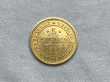 5 рублей 1863