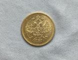 5 рублей 1863, фото №8