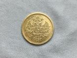 5 рублей 1863, фото №9