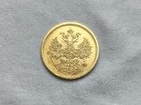5 рублей 1863, фото №10