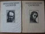 Шевченківський словник в 2-х томах, 1976р., фото №2
