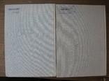 Шевченківський словник в 2-х томах, 1976р., фото №4