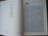 Шевченківський словник в 2-х томах, 1976р., фото №12