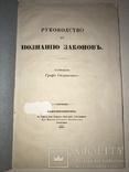 1845 Граф Сперанский Познание Законов