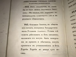 1845 Граф Сперанский Познание Законов, фото №7