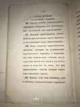 1845 Граф Сперанский Познание Законов, фото №8