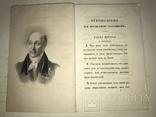 1845 Граф Сперанский Познание Законов, фото №9