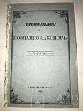 1845 Граф Сперанский Познание Законов, фото №10