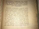 1900 Малорусский язык и Украинско-Русский Сепаратизм, фото №5