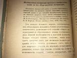 1900 Малорусский язык и Украинско-Русский Сепаратизм, фото №6