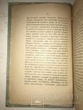 1900 Малорусский язык и Украинско-Русский Сепаратизм, фото №9