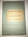 1900 Малорусский язык и Украинско-Русский Сепаратизм, фото №11